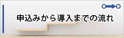 申込から導入まで